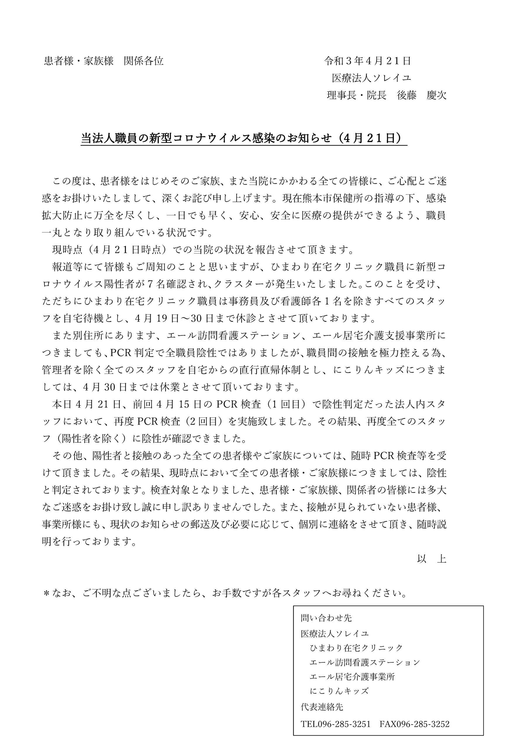 当法人職員の新型コロナウイルス感染に関するお知らせ(4月21日時点)